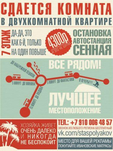 238ab53f797aa Объявление о сдаче квартиры. Как написать объявление о сдаче ...